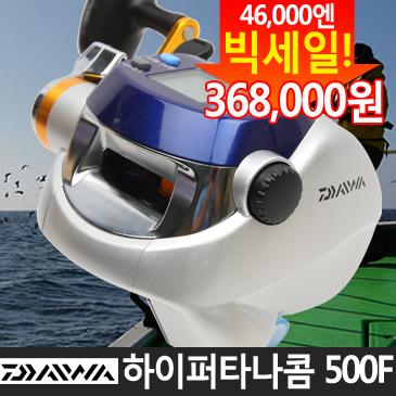 하이퍼타나콤 500F/한국다이와정품/